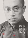 中国文化的命运(梁漱溟著作)-梁漱溟-中信书院