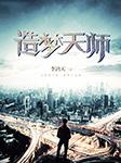 造夢天師-李鴻天-魍魎677747103