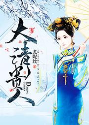 大清贵人-尤妮丝-羽小白