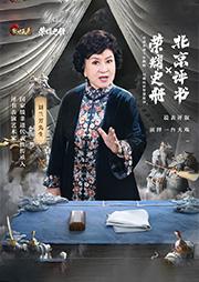 刘兰芳:乱世王者之荣耀兵法