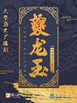 夔龙玉(广播剧)-丁人杰,司空色-季冠霖,冠声文化