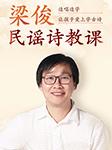 梁俊民谣诗教课(合集)-梁俊-布谷学习