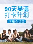 90天英语打卡计划:实用会话篇-郭天明-Chrysten Newell