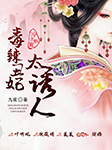 冷王热宠:毒辣丑妃太诱人-九夜-叶听风,欣筱晴,莱莱