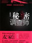 秘密调查师1-2黄雀/卧底-永城-悦库时光