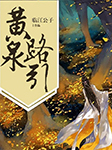 黃泉路引-臨江公子-每天讀點故事