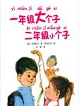 一年级大个子二年级小个子-古田足日-口袋故事
