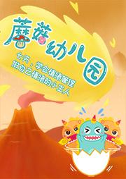 蘑菇幼儿园-江湖大盗-美可玩故事
