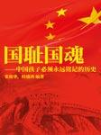 国耻国魂——中国孩子必须永远铭记的历史-张铭华-播音鲁飞