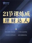 21节课炼成理财达人-黄维-ppmoney理财学院
