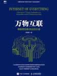 万物互联:物联网创新创业启示录(5G时代)-李晓妍-人邮知书