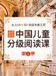 中国儿童分级阅读课(3-6岁)-布谷学习-布谷学习