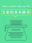 文案的基本修养:0基础入门文案创作,涨粉、变现、带货-王晓芳-晓芳说职场