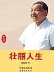 壮丽人生4-邓小平:从中央军委主席到改革开放总设计师 -薛庆超-去听,播音迦南