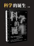 科学的诞生(合集)-戴维·伍顿-中信书院