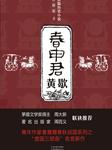 春申君黄歇(战国四公子之一)-曹雁雁-河南电子音像出版社,牧子澄