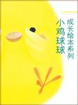 小鸡球球成长绘本系列-入山智-小雪老师