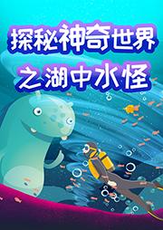 探秘神奇世界之湖中水怪-人人星火科技-懒人252651501
