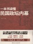一本书读懂民国政坛内幕-吴安宁-九先生