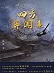 四方异闻录-狐萤-李建森