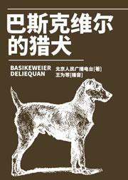 福尔摩斯探案全集:巴斯克维尔的猎犬(广播剧)-北京人民广播电台-悦库时光