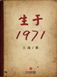 生于1971-王海-晓月云扬