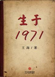 生于1971-王海鸰-晓月云扬