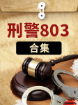 刑警803系列第二十二部(十册合集)-上海故事广播-上海故事广播