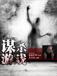 谋杀游戏-暮雨年华-艾宝良