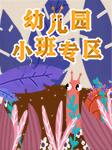 幼儿园小班成长故事-江湖大盗-美可玩故事