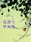 花落尘,梦阑珊-一地诗香 -纯茶