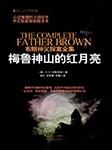 布朗神父探案集:梅鲁神山的红月亮-吉尔伯特.基思.切斯特顿-王雨霆