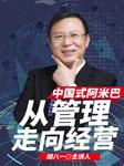 中国式阿米巴:从管理走向经营-胡八一-前沿讲座