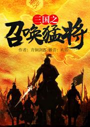 三国之召唤猛将-青铜剑客-袏佑(于申威)