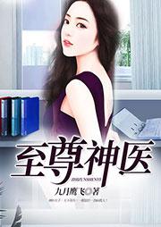 至尊神医(精品双播)-九月鹰飞-播音洪波