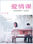 爱情课-刘秀英,笔名:刘伊-常泓,喻睿君