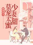 暖婚似火:莫少宠妻太甜蜜-云婳婳-云沐月