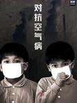 对抗空气病-崔筝,王玲-残翅