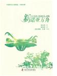 新诺亚方舟-刘兴诗-中国科学技术出版社