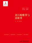 贪污贿赂罪与渎职罪-徐志伟-声合邦工作室