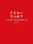 不忘初心 牢记使命:30位共产党员的信仰人生-本书编写组-播音婉秋