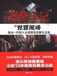 刑警手记:犯罪现场-刘栋-郭犇