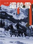灞陵雪-三痴-弦音