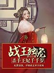 战王独宠:杀手王妃千千岁(上)-彦七-播音小耳朵