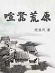 喧嚣荒原(巴金文学院年度大奖)-党益民-播音金华