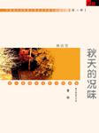 秋天的况味—林语堂散文名篇欣赏-林语堂-曹灿