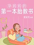 孕妈妈的第一本胎教书-董瑞雪-李辰