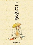 二月的雨-缪传真-千里