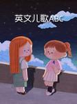 英文儿歌ABC-六一儿童-六一儿童