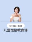 semmi老师的儿童性格教育课-尹丽娟-semmi老师